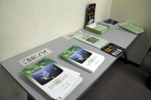 管理所内のパンフレット