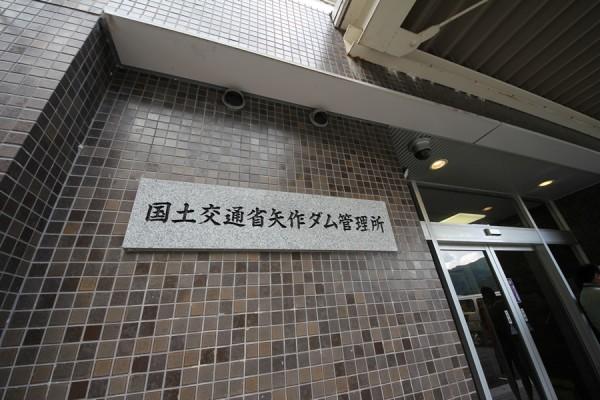 国土交通省矢作ダム管理所