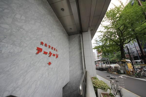 大名古屋ビルアーケード