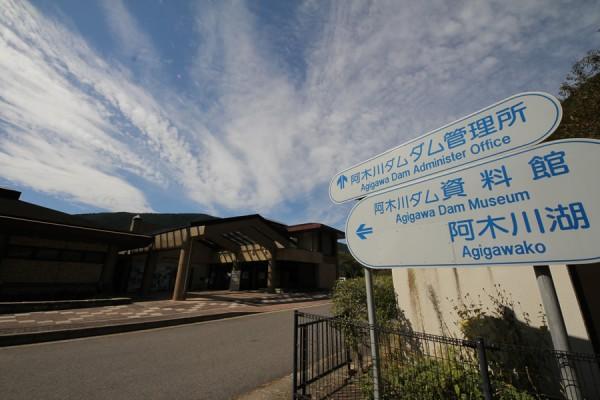 阿木川ダム防災資料館