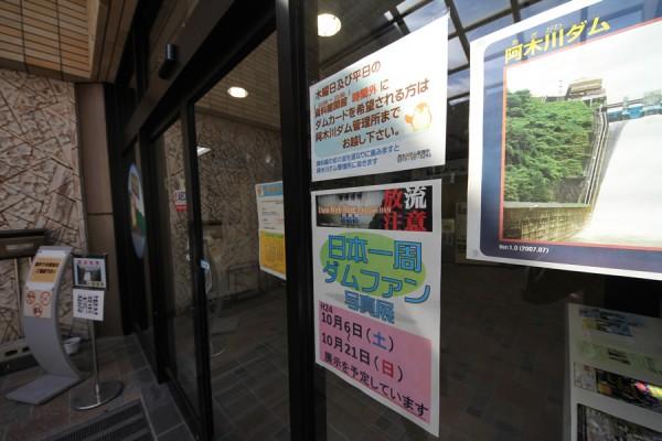阿木川ダム資料館入口のPOP