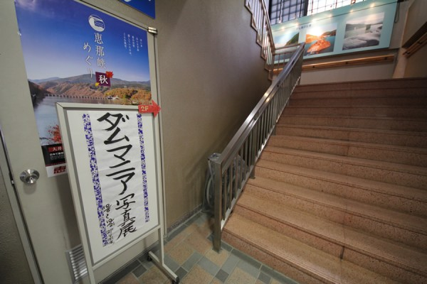 阿木川ダム資料館館内の階段に設置されたPOP