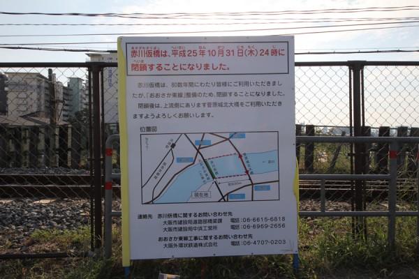 赤川仮橋閉鎖看板