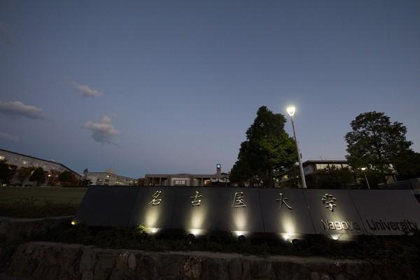 05_名古屋大学正面