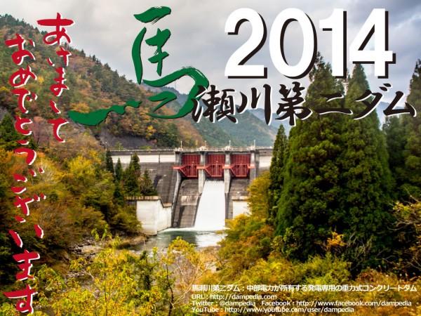 あけましておめでとうございます!2014馬瀬川第二ダム